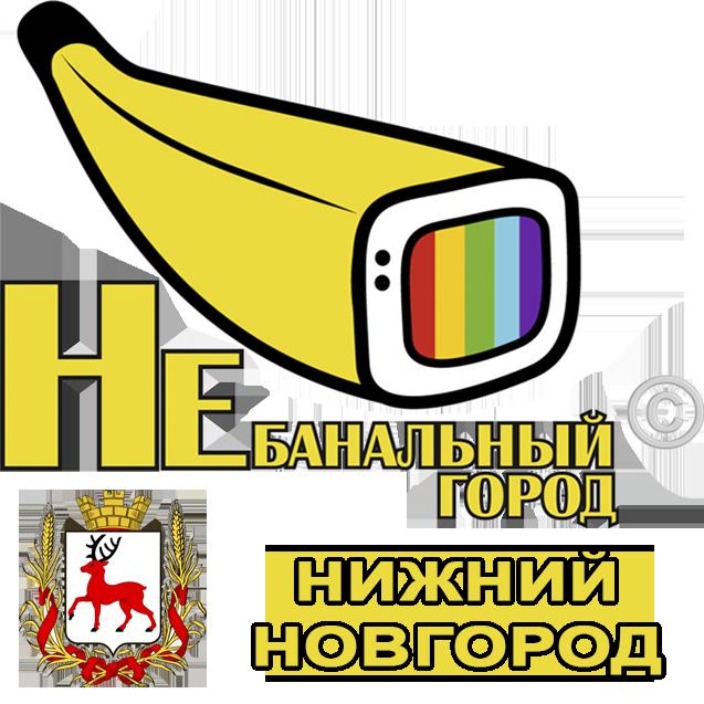 Небанальный Нижний Новгород